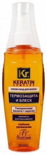 """Спрей-эликсир """"KERATIN COMPLEX"""" для волос """"Термозащита и блеск"""" 135мл"""