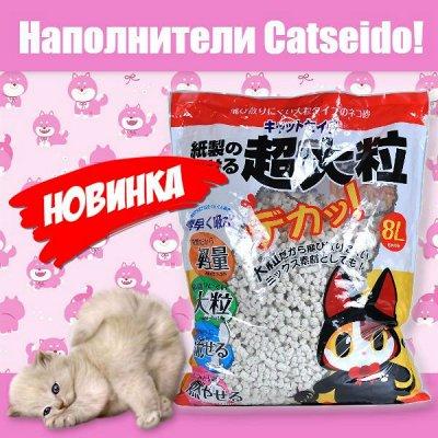 Любимая Япония, Корея, Тайланд.!Ликвидация!Акции Осени! — Новинка! Наполнители для кошачьих туалетов Catseido! — Для животных