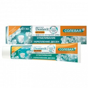 Зубная паста ВITЭКС Dentavit Smart «Солевая», с эффектом полировки, без фтора, 85 г