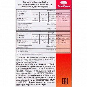 """Детский рыбный жир """"БиоКонтур"""" со вкусом малины или клубники, мягкие жевательные капсулы, 40   47060"""