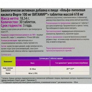Альфа-липоевая кислота, при похудении, 100 мг, 30 таблеток