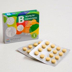 Мульти В-комплекс, для нервной системы, волос и ногтей, 30 таблеток