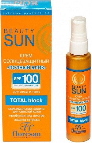 """""""BEAUTY SUN"""" фактор SPF-100"""" солнцезащитный крем - ПОЛНЫЙ БЛОК 75мл"""