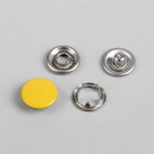 Кнопки рубашечные, закрытые, d = 9,5 мм, 100 шт, цвет жёлтый