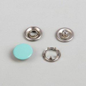 Кнопки рубашечные, закрытые, d = 9,5 мм, 100 шт, цвет мятный