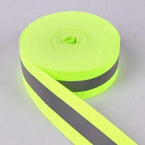 Светоотражающая лента-резинка, 40 мм, 10 ± 1 м, цвет салатовый