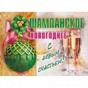 """НАКЛЕЙКА """"Шампанское новогоднее"""""""