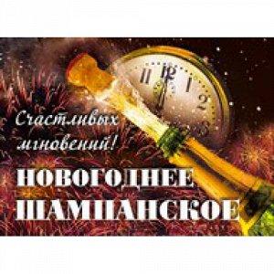 """НАКЛЕЙКА """"Новогоднее шампанское"""""""