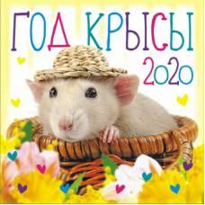 """Перекидной МАЛЫЙ календарь на скрепке на 2020 год """"Год крысы. Фото"""""""