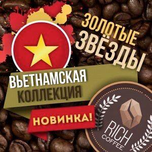 Настоящий свежий кофе «Рич Кофе» — АКЦИЯ! Вьетнамская коллекция. Кофе, покрытый карамелью! — Кофе и кофейные напитки