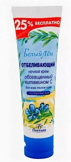 ФО-32 Крем ночной д/лица отбеливающий д/всех типов кожи (витамин С) 75мл
