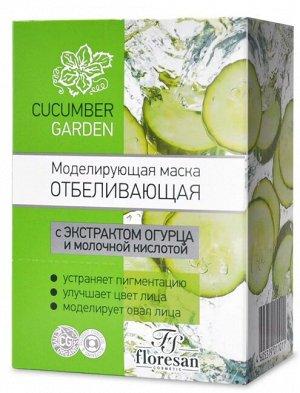 """ФО-524 Маска моделирующая """"Cucumber garden"""" отбеливающая для лица 15мл (10шт)"""