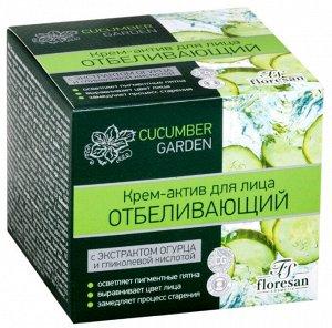 """ФО-520 Крем - актив """"Cucumber garden"""" отбеливающий для лица 50мл"""