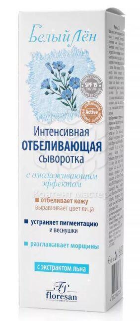 ФО-26 Интенсивная отбеливающая сыворотка (SPF15) с омолаживающим действием (с экстрактом льна) 65мл