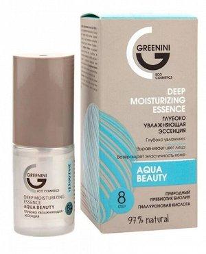GREENINI Глубоко увлажняющая эссенция / Aqua Beauty 30мл