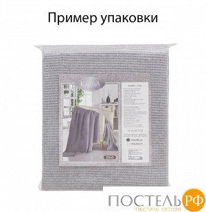 """3323 Плед KARNA хлопок однотонный """"OSLO"""" 150x200 см Серый"""