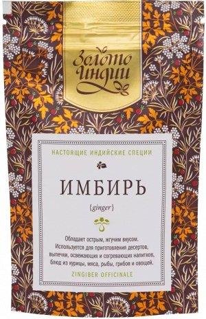 Имбирь сушёный целый (Dry Ginger) 30 гр.