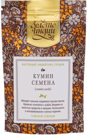 Кумин/Зира семена (Cumin/Jeera) 30 гр.