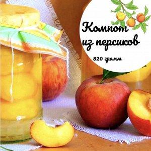 Персики половинки в легком сиропе 820 гр. ж.б