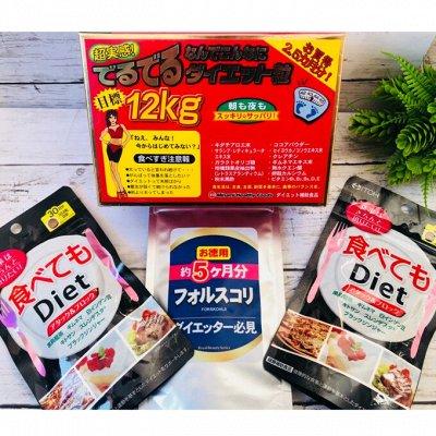 Товары из Япония! Быстрая доставка! Поступление 14.09 — Диетические БАДы — Средства против целлюлита и растяжек