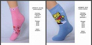 3С15 носки детские