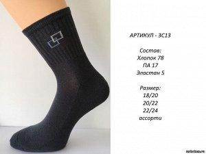 3С13 носки детские