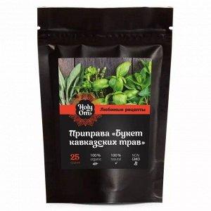 Приправа Букет кавказских трав Holy Om 25 гр.