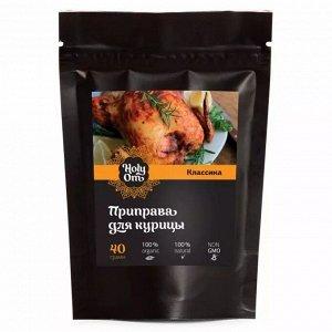 Приправа для курицы Holy Om 40 гр.