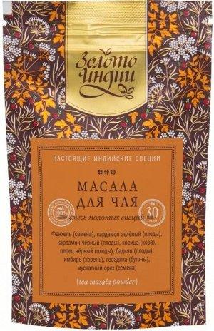 Смесь специй для чая молотые (Tea Masala Powder) 30 гр.