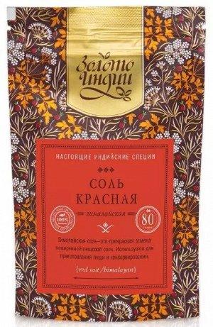 Соль красная гималайская (Red Salt Himalayan) 80 гр.