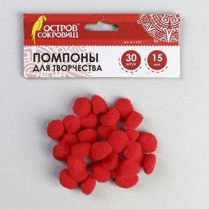 Помпоны для творчества, красные, 15 мм, (набор 30 шт)