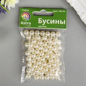 """Бусины """"Астра"""" 8 мм, набор 25 гр, молочные"""