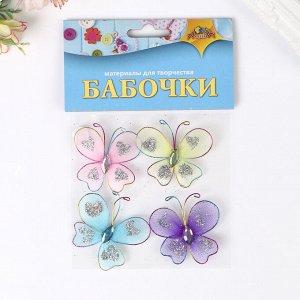 "Набор для творчества ""Бабочки"" 4шт  4,5 см"