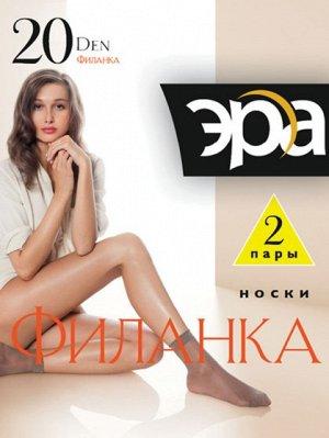 Носки женские полиамид, Эра, Носки Филанка 20