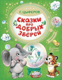 Геннадий Цыферов: Сказки про добрых зверей