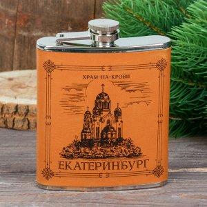Фляжка «Екатеринбург. *рам-на-Крови», 210 мл