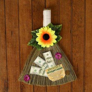 Оберег «Денежный веник», доллары, 25-27 см