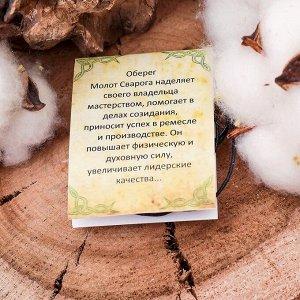 """Символ предков из ювелирной бронзы """"Молот Сварога"""""""