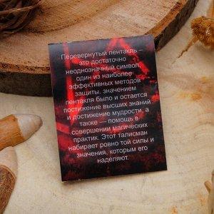 Кулон из ювелирной бронзы Пентаграмма №04 (постижение высших знаний, достижение мудрости)