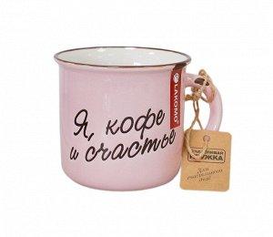 """Кружка """"Я, кофе и счастье""""  370мл, цв.розовый  HG93-127 -M273-1 ВЭД"""