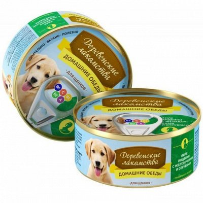 🐱Для наших любимцев!!! Есть Благотворительная акция - 41 — Консервированные корма для собак — Лакомства и витамины