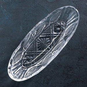Рыбница хрустальная 27,5х10,5х5 см