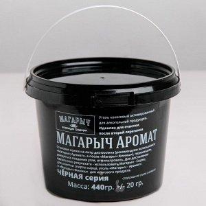 Уголь кокосовый активированный «Аромат», 440 гр, КАУСОРБ 212 ТУ, ведро 0,8 л