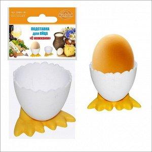 Подставка для яйца «С ножками»