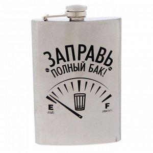 """Фляжка """"Заправь полный бак"""", 270 мл"""