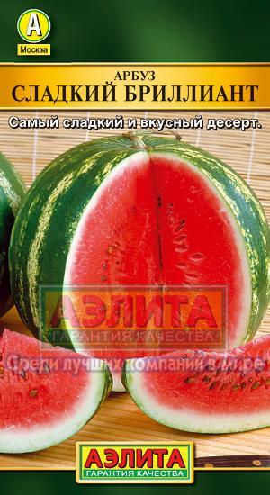 Арбуз Сладкий бриллиант  /Аэлита/цп