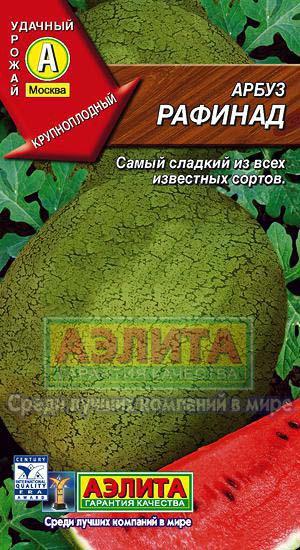 Арбуз Рафинад/Аэлита/цп