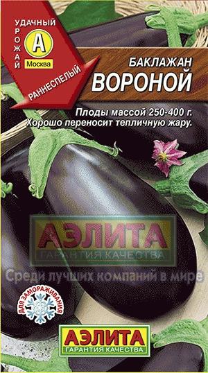 Баклажан Вороной/Аэлита/цп