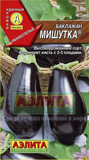 Баклажан Мишутка/Аэлита/цп