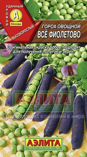 Горох Все фиолетово, овощной /Аэлита/цп 5 гр